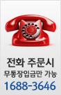 업무시간외 상담 전화